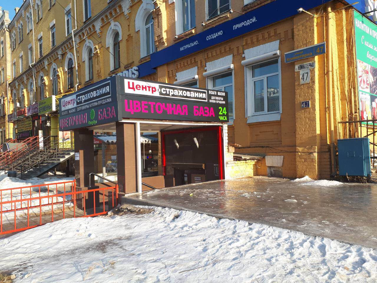 Магазин Флорарт Улица Коминтерна 47