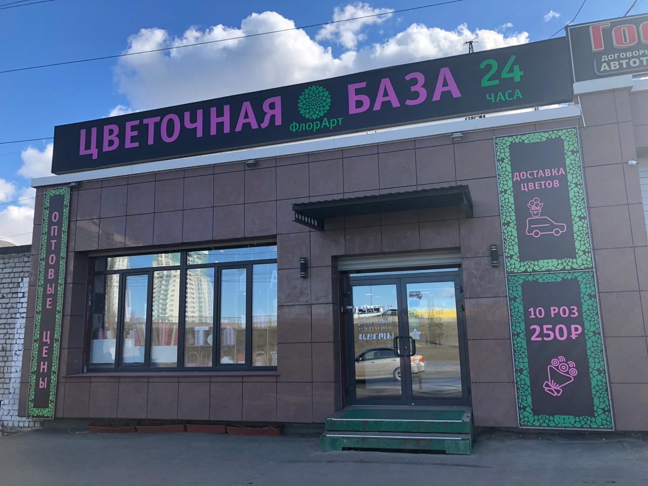 Магазин Флорарт на Комсомольской площади
