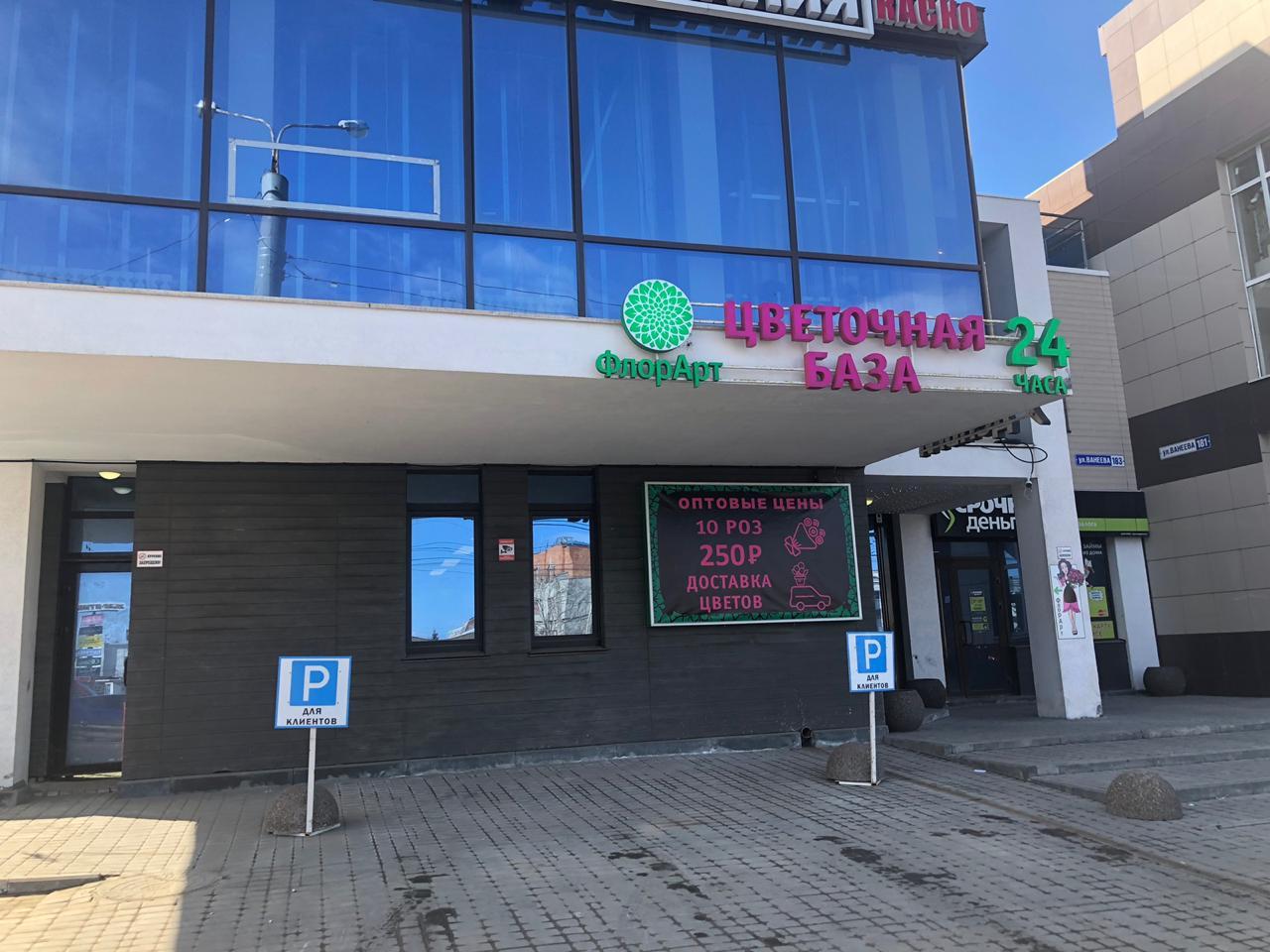 Магазин Флорарт на Советской площади